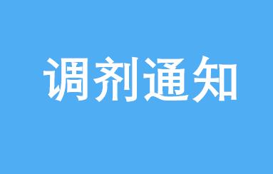 贵州大学EMBA即日起接受调剂意向登记