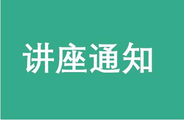北大汇丰EMBA讲座预告丨太极跑创始人丹尼:科学跑步,健康生活