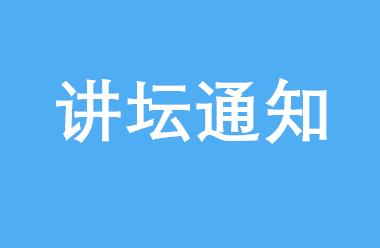 """华东理工大学EMBA""""知行合一""""讲坛通知丨3月14日"""