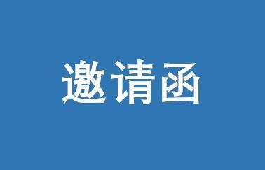复旦大学EMBA校友活动邀请函