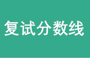 湖南大学2018年硕士研究生招生考试考生进入复试的初试成绩基本要求
