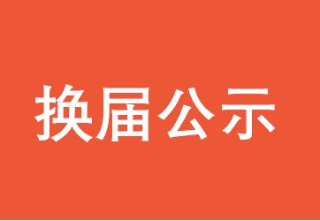 湖南大学EMBA移动互联俱乐部换届及更名的公示