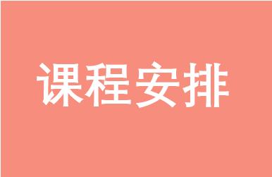 辽宁大学EMBA 2018年03月课程时间安排表