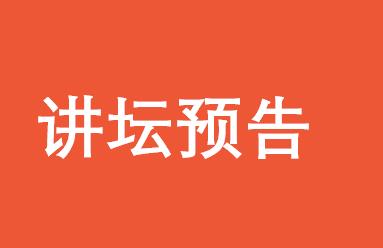 华东理工大学EMBA知行合一讲坛预告丨3月21日