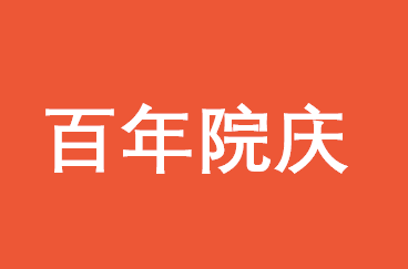 【交大安泰百年院庆·新春论坛】文化代言人:匠心传承,彰显创新魅力