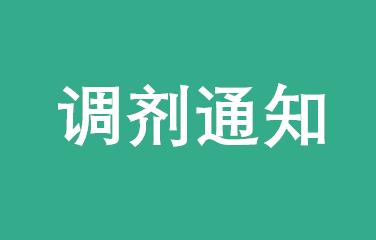 华南理工大学EMBA即日起接受调剂