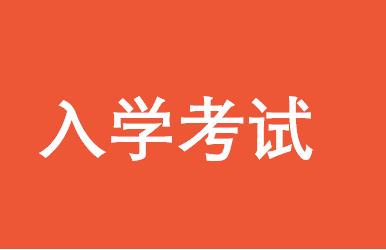 南京大学国际EMBA3月4日入学考试通知