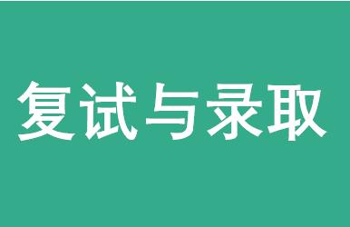 中南大学EMBA2018年硕士生招生复试与录取有关工作的通知