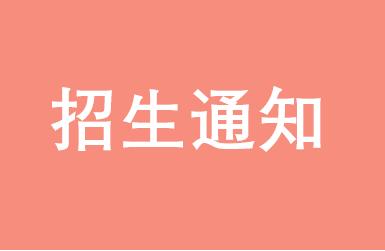 关于南京大学国际EMBA秋季班招生的通知