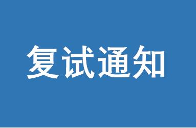 四川大学EMBA2018年招生复试通知