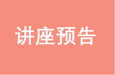 华东理工大学EMBA讲座预告丨创业企业家的股权战略思维