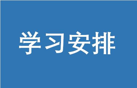 2018年3月武汉大学EMBA集中学习安排