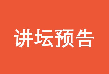 武汉大学EMBA前沿讲坛预告∣宋敏:全球金融危机产生的原因及对策