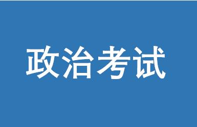 【最新】上海交通大学EMBA2018年入学同学政治考试和体检通知