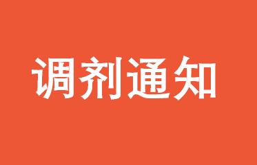 南京大学EMBA接受MBA考生调剂,择优录取