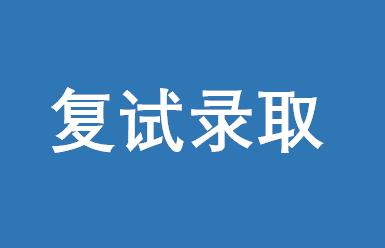 湖南大学EMBA2018年复试录取工作实施细则