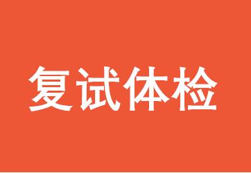 2018年湖南大学EMBA复试体检及缴费相关通知