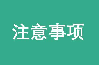 湖南大学EMBA2018年复试考生注意事项