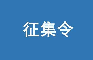 华南理工大学EMBA戈十三征集令