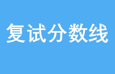 江西财经大学EMBA2018年入学复试分数线公布