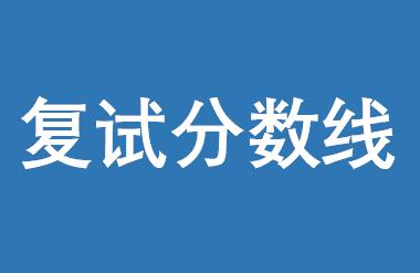 2018年入学上海财经大学EMBA项目复试分数线公告
