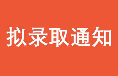 上海财经大学2018年入学MBA(EMBA)拟录取通知