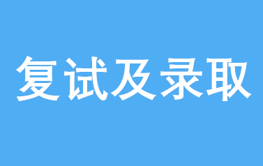 云南大学EMBA2018年招收复试及录取工作实施办法