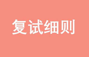 2018年广西大学商学院双证EMBA复试细则