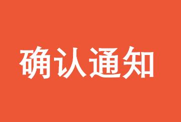 2019年入学上海财经大学EMBA国家A类线资格保留确认通知