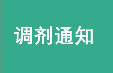 2018年南京理工大学EMBA接受调剂公告