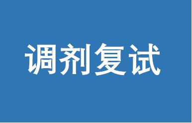 2018年湖南大学EMBA调剂流程及复试安排