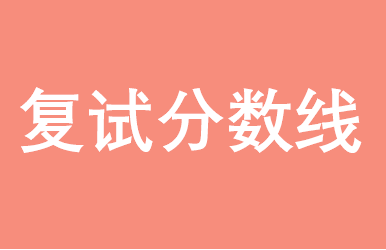 2018年上海交大安泰EMBA复试分数线