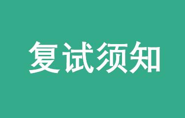 云南大学2018年招收EMBA研究生复试报到须知