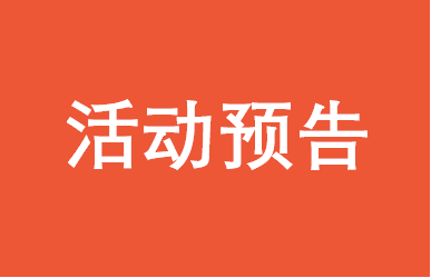 上财EMBA宜思读书会丨4月1日秋叶大叔上海新书分享会