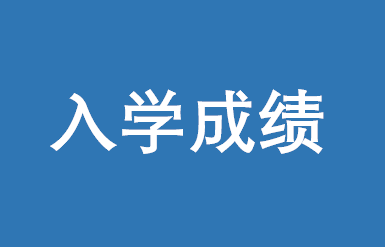 2018年四川大学EMBA招生入学成绩公示