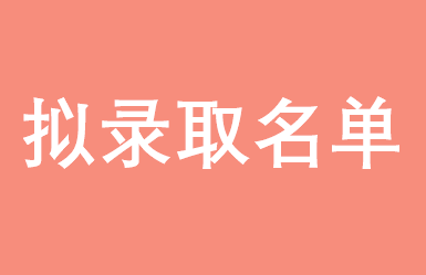 2018年四川大学EMBA招生拟录取名单公示
