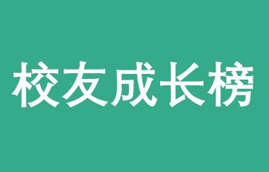 人大商学院EMBA全年征集【年度校友成长榜2018】上榜校友信息