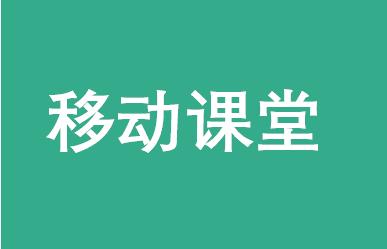 南京理工大学EMBA2016/2017级天津移动课堂(18年4月)