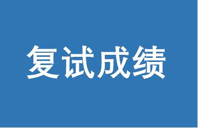 2018年华中科技大学EMBA复试成绩及拟录取结果公示