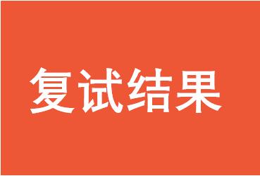 2018年广西大学EMBA复试结果公示