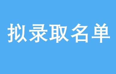 2018年湖南大学EMBA拟录取名单公示