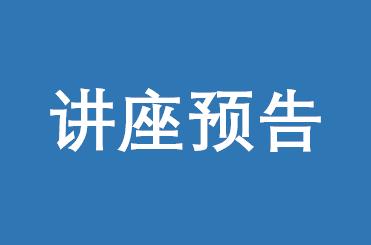 """清华五道口宏观经历形势及政策讲座:2018年""""两会""""经济政策解读"""