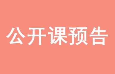湖南大学EMBA公开课预告 | 十九大后中国经济战略新调整和投资机会新发现