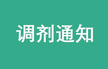 天津大学2018年EMBA关于接收校外考生调剂的通知