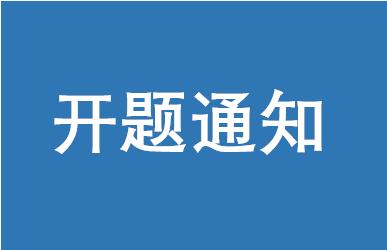 南京理工大学EMBA2018年下半年论文开题评审通知