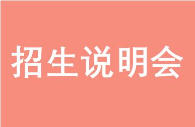 2019年交大安泰EMBA招生说明会暨名师讲堂丨5月19日