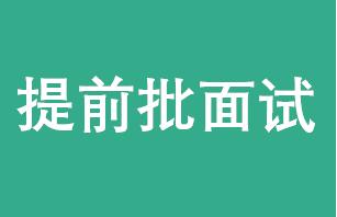2019年中国人民大学金融EMBA提前批面试通知