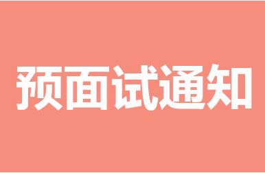 2019年入学上海财经大学EMBA第一批预面试通知