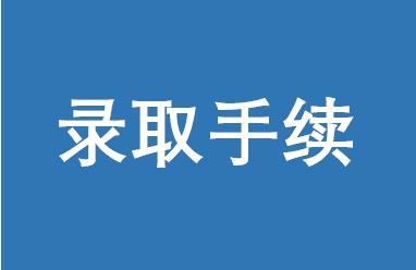 2018华南理工大学EMBA拟录取考生办理相关录取手续的通知