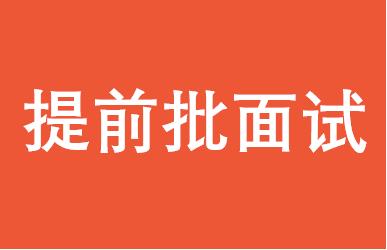 2019年中国人民大学商学院EMBA提前批面试安排